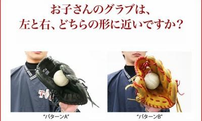 野球グローブ選び方
