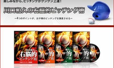 野球ピッチング基本