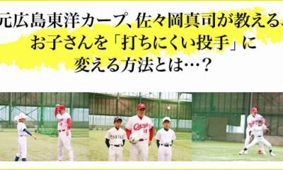 野球投手フォーム