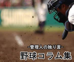 野球コラム