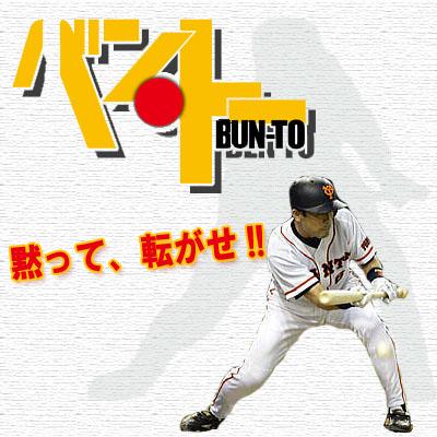 野球バント方法