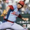 江夏の21球動画