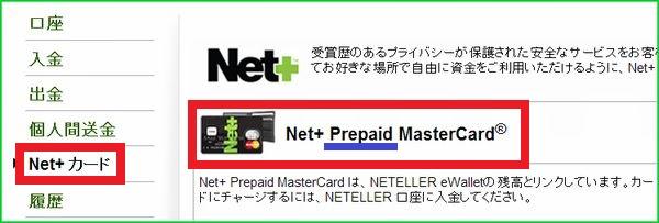 ネットプラスカード