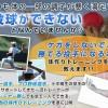 投球障害予防トレーニング