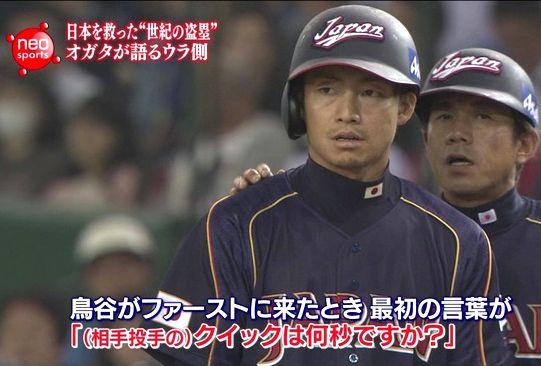 野球盗塁上達