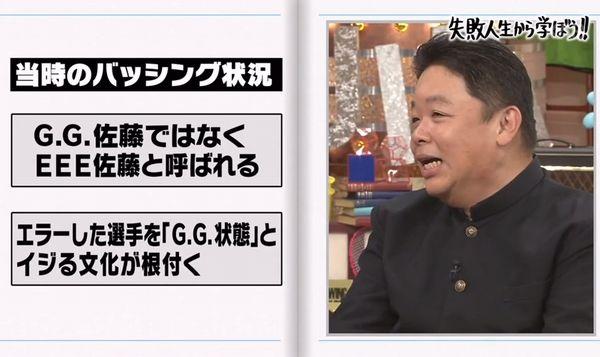 GG佐藤エラー
